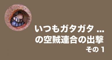 カーチス連合幕.jpg
