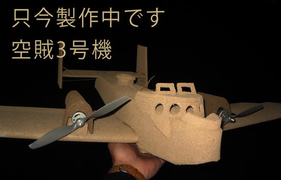 KUZOKU-03IMG_5608.jpg