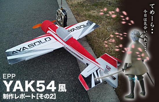 YAKUV2-01.jpg