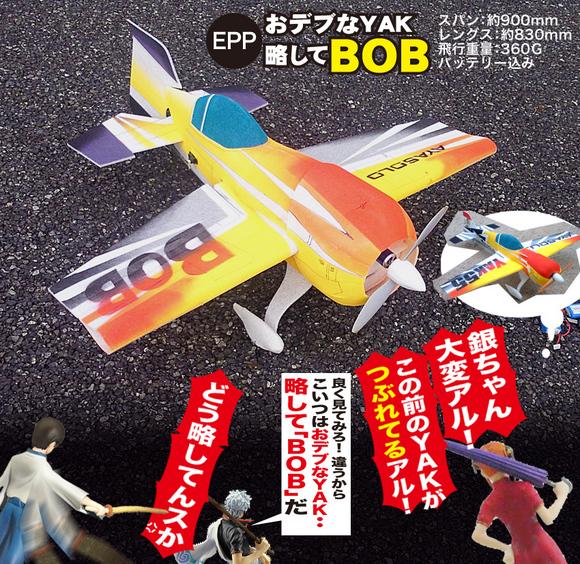 BOB-01.jpg